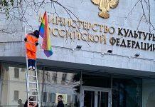 Regenbogenflaggen auf Moskauer Gebäuden