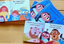 Regenbogenfamilien-Kinderbuch